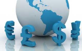 1. Мировая валютная система.  Содержание
