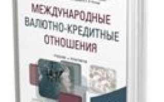 Рекомендуемая литература (МВС)